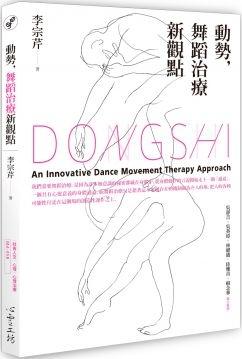 動勢,舞蹈治療新觀點 (General Knowledge Book in Mandarin Chinese)