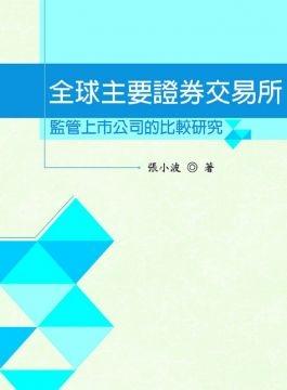 全球主要證券交易所監管上市公司的比較研究 (General Knowledge Book in Mandarin Chinese)