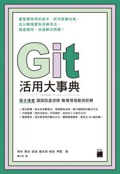 Git 活用大事典:指令速查?錯誤訊息排除?職場情境範例詳解 (General Knowledge Book in Mandarin Chinese)