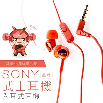 (SONY)SONY In-Ear】 【Samurai Headphones】Wired Microphone with one year warranty