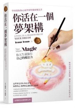 你活在一個夢架構 (General Knowledge Book in Mandarin Chinese)