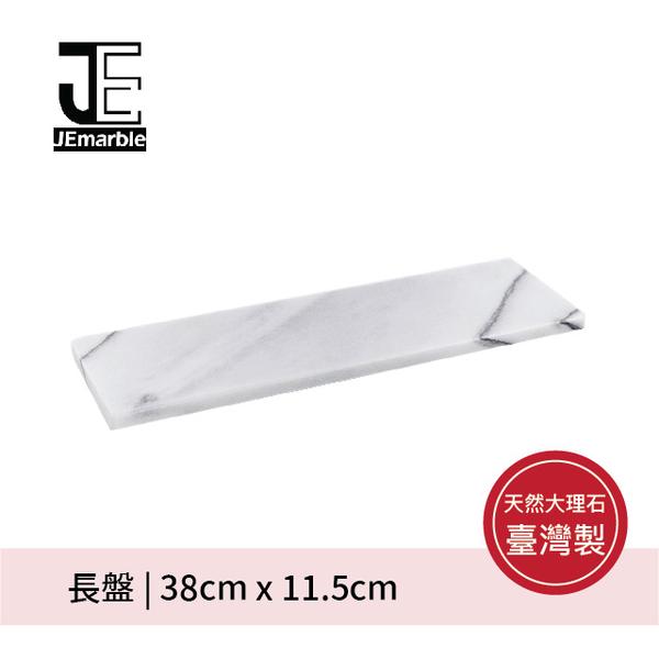 (JEmarble)JEmarble natural marble long dish