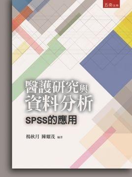 醫護研究與資料分析:SPSS的應用 (Textbook - Mandarin Chinese Version)
