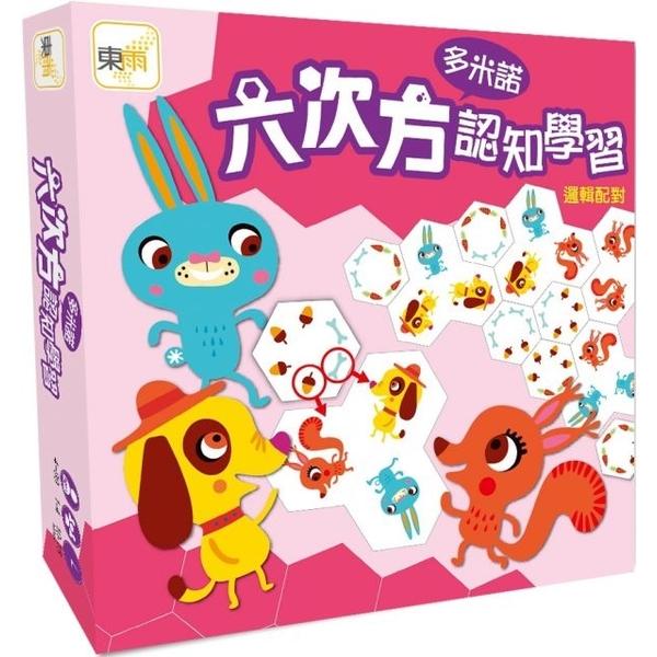 (GBL操作教具)六次方認知學習多米諾(邏輯配對) (General Knowledge Book in Mandarin Chinese)