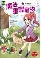 (兒童讀本)魔法星際寵物(2)許願陷阱 (General Knowledge Book in Mandarin Chinese)
