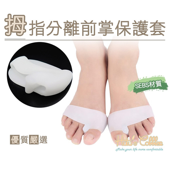 ○ confused shoemaker ○ high quality shoe material J55 thumb separation forefoot protection cover - double