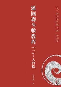 潘國森斗數教程(一)入門篇 (General Knowledge Book in Mandarin Chinese)
