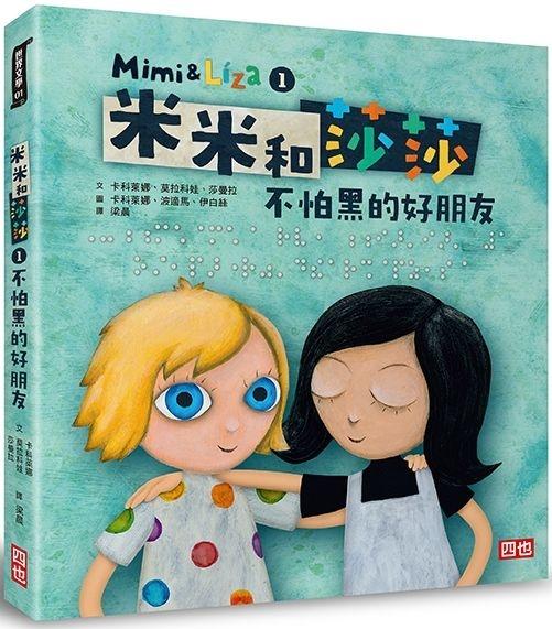 (四也文化)米米和莎莎(1)不怕黑的好朋友