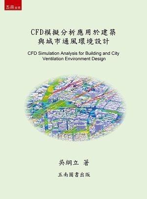 (五南)CFD模擬分析應用於建築與城市(2版)
