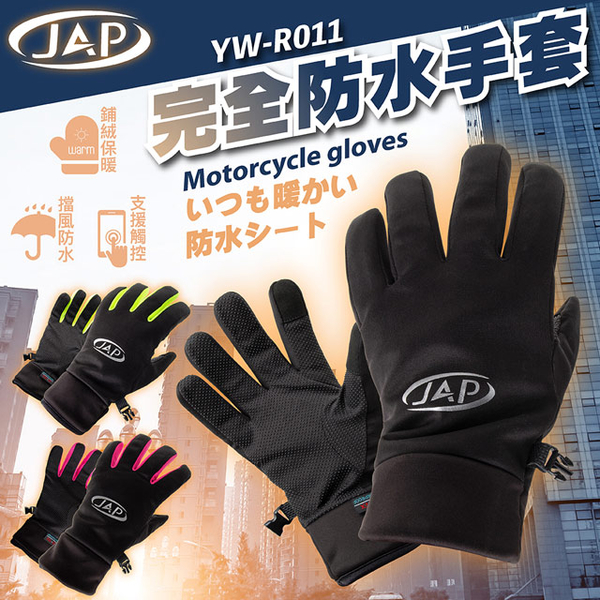 JAP completely waterproof gloves YW-R011 has touch warm wind