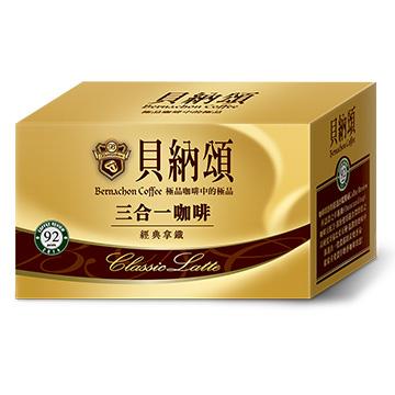 貝納頌 三合一經典拿鐵(25入/盒)