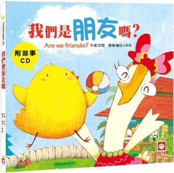 小雞妙妙的歡樂世界:我們是朋友嗎?(附故事CD)(精裝) (General Knowledge Book in Mandarin Chinese)