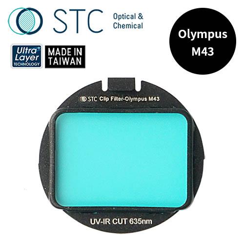 【STC】Clip Filter UV-IR CUT 635nm 內置型紅外線截止濾鏡 for Olympus M43