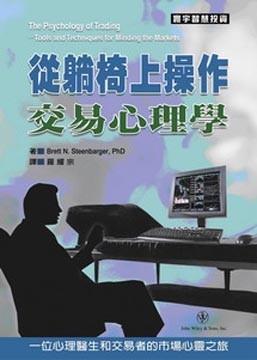 從躺椅上操作︰交易心理學(平裝) (General Knowledge Book in Mandarin Chinese)