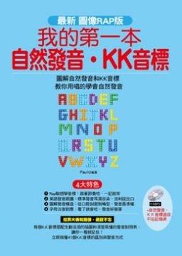 我的第一本自然發音.KK音標(最新圖像RAP版)(附MP3+自然發音.KK音標過目不忘記憶表) (Foreign Language Learning Book)