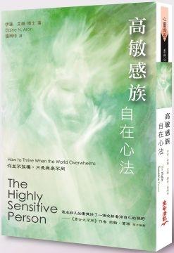 高敏感族自在心法:你並不孤獨,只是與眾不同(2版) (Mandarin Chinese Magazine)