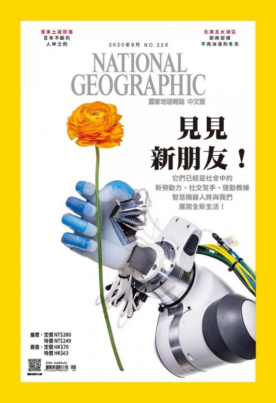 《國家地理》雜誌226期2020年9月號