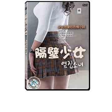 隔壁少女 DVD