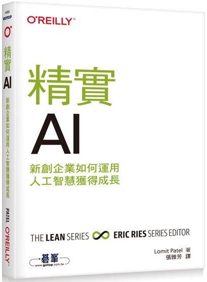 (歐萊禮)精實AI:新創企業如何運用人工智慧獲得成長