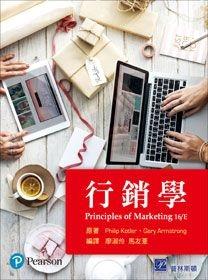 (高立)行銷學(Kotler & Armstrong: Principles of Marketing 16/E)精簡版(二版)