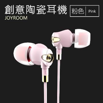 JOYROOM JR-E105創意陶瓷入耳式耳機-粉色