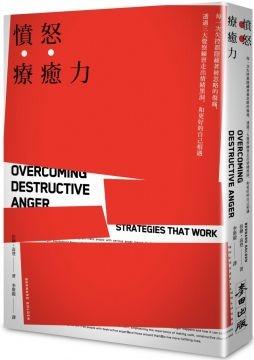 (麥田)憤怒療癒力:每一次失控都隱藏著被忽略的傷痛,透過三大覺察練習走出情緒黑洞,和更好的自己相遇