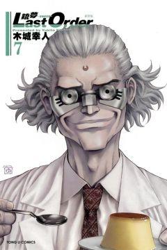 銃夢 LAST ORDER 最後的任務 新(7)拆封不退 (Mandarin Chinese Comic Book)