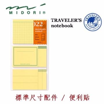 "(Midori)Midori ""Traveler's Notebook"" standard size accessories / sticky"