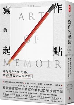 (時報出版)寫作的起點:邁向寫作大師之路,寫好自己的人生故事!THE ART OF MEMOIR