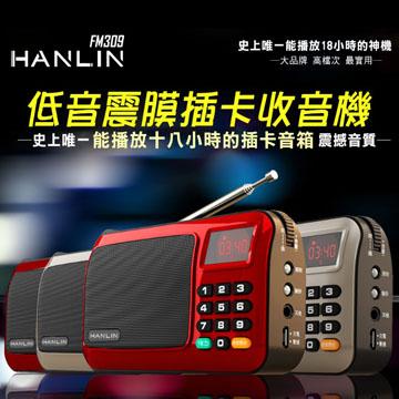 (HANLIN)[HANLIN-FM309] card radio subwoofer diaphragm
