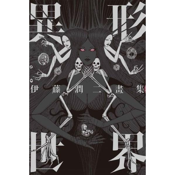 (東立)伊藤潤二畫集:異形世界(全)首刷附錄版(拆封不退)