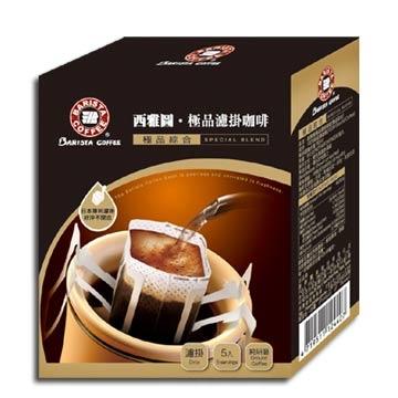 西雅圖-極品濾掛咖啡-極品綜合(8g*5入/盒)
