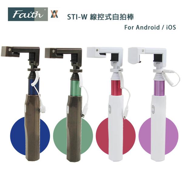 (faith)Faith STI-W Wired Selfie Stick For iOS
