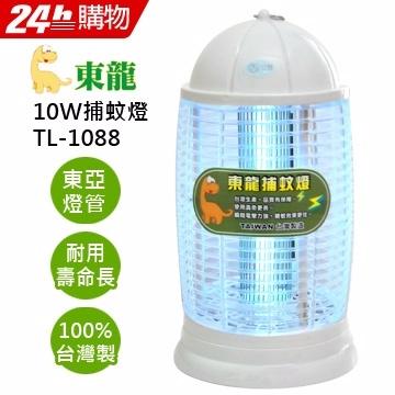 (東龍)Tung Lung 10W mosquito lamp / lamp TL-1088 East Asia