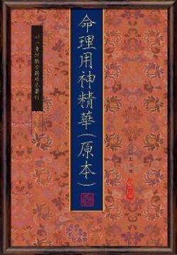 命理用神精華(原本) (General Knowledge Book in Mandarin Chinese)
