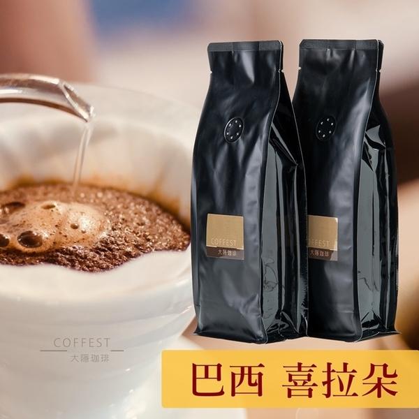 【大隱珈琲】巴西 喜拉朵Cerrado 嚴選咖啡豆(半磅/袋)