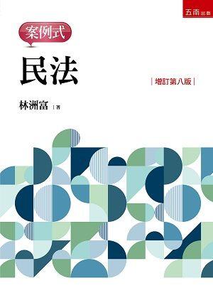 (五南)民法:案例式