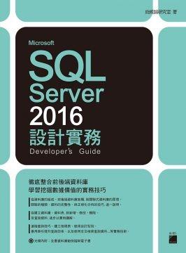 Microsoft SQL Server 2016 設計實務 (General Knowledge Book in Mandarin Chinese)