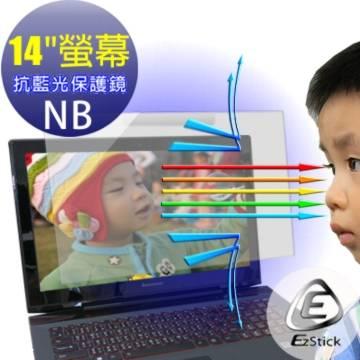 14-inch wide laptop NB external anti-blue light mirror protector (330*205mm)
