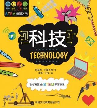 (新雅文化)STEM學習入門:科技 TECHNOLOGY