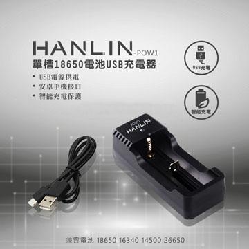 (HANLIN)HANLIN-POW1-Single Slot 18650 USB Battery Charger