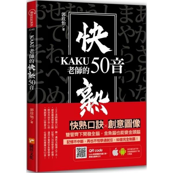 (捷徑)KAKU老師的快熟50音