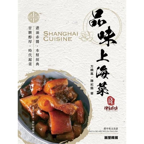 (萬里機構)品味上海菜