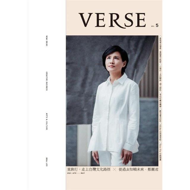 Verse鄭麗君封面