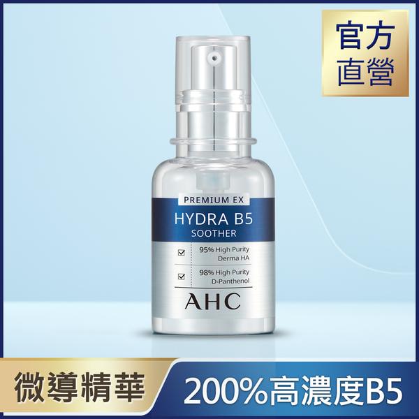 Instant AHC hyaluronic acid moisturizing cream 30ML B5 microvias
