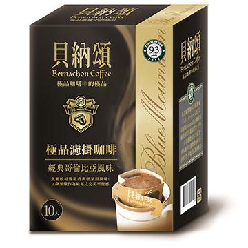 貝納頌 極品濾掛咖啡(經典哥倫比亞風味)(8g*10包/盒)