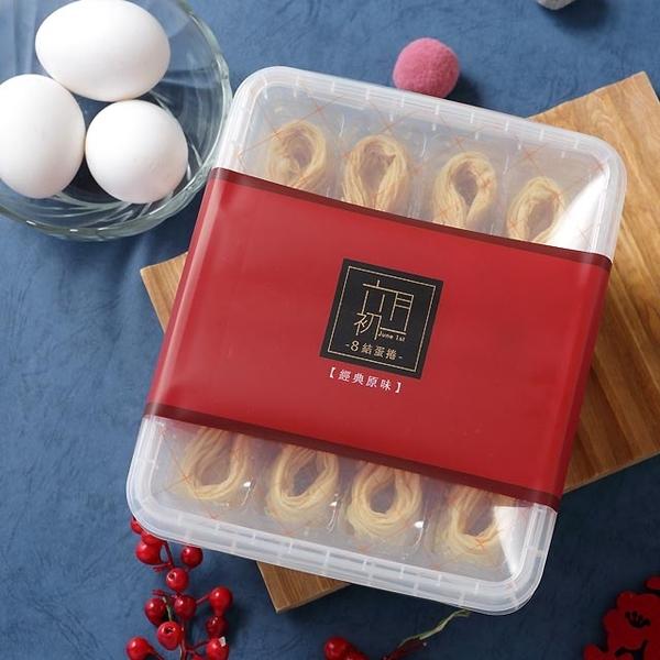 六月初一8結蛋捲原味分享盒320g/40顆