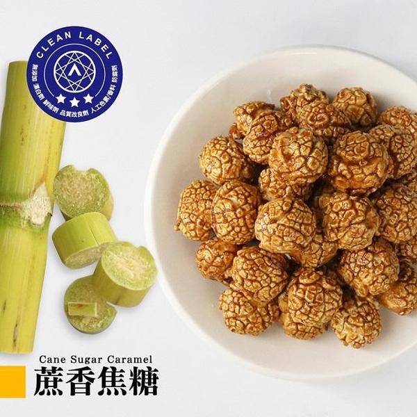 【星球工坊】蔗香焦糖爆米花110g