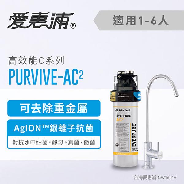 (everpure)Aihuipu C series high-efficiency series water purifier EVERPURE PURVIVE-AC2