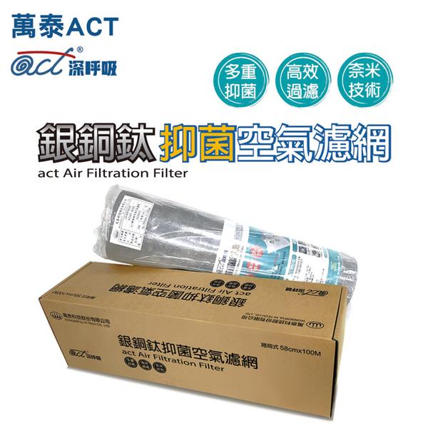 act深呼吸 銀銅鈦抑菌空氣濾網 AF0581HMR1